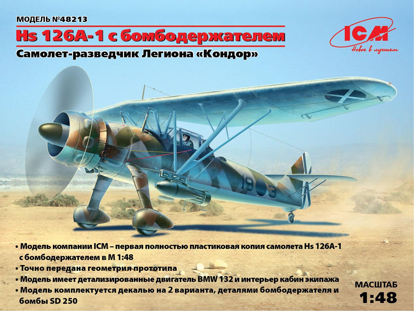 48213_Ru1