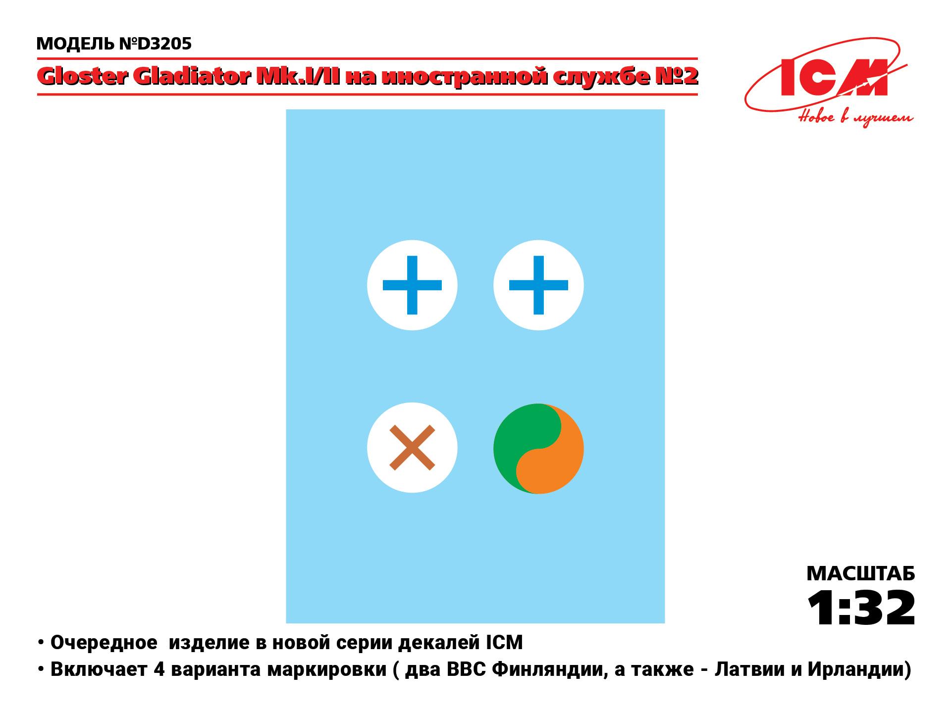 D3205_WEB_Ru