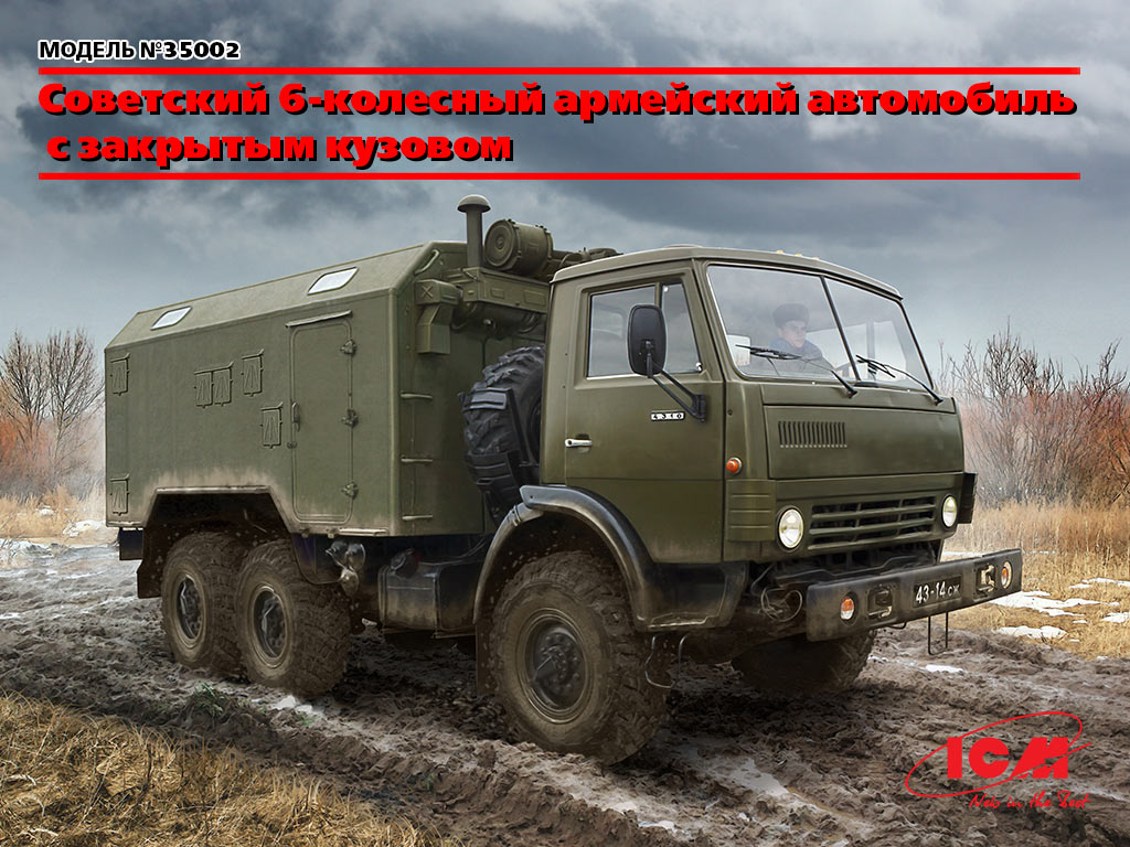 35002 soviet six wheel army truck with shelter icm rus